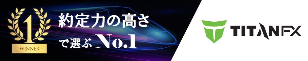 Titan FXの評判・レビュー