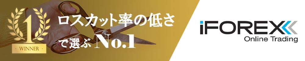 iFOREXの評判・レビュー