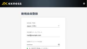 Exnessの口座開設方法・書類提出をスクショ画像付きでまとめ